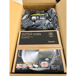シンフジパートナー(新富士バーナー)の新品ソト(SOTO)  ステンレスダッチオーブン 10インチハーフ(調理器具)