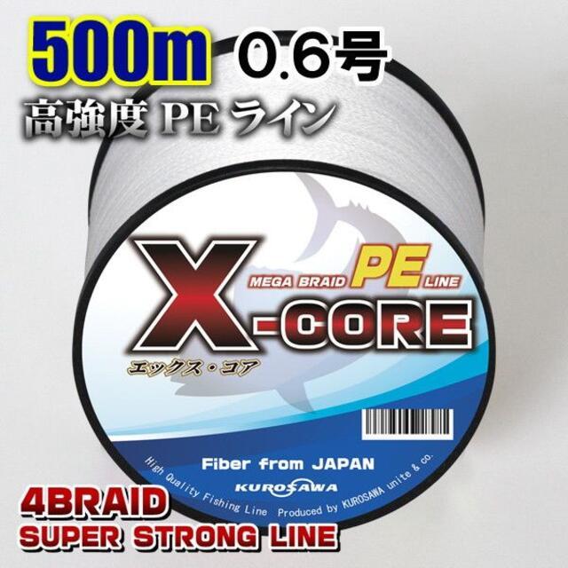 高強度PEラインX-CORE0.6号12lb・500m巻き 白 ホワイト! スポーツ/アウトドアのフィッシング(釣り糸/ライン)の商品写真