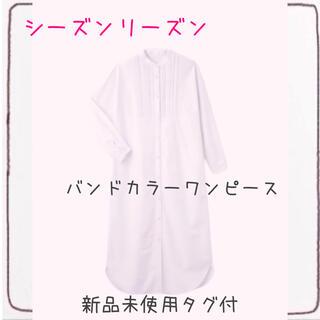 しまむら - ☆新品未使用タグつき しまむら シーズンリーズン バンドカラーシャツワンピース☆