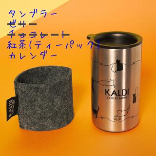 カルディ(KALDI)のカルディ 猫の日バッグ タンブラーとお菓子・紅茶(タンブラー)