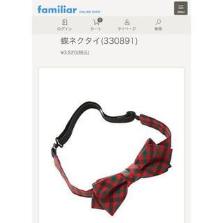 familiar - familiar 蝶ネクタイ フォーマル 入園式 七五三