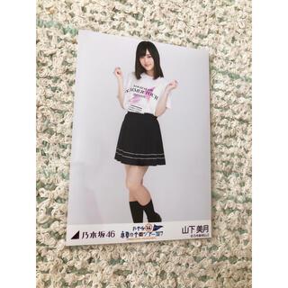 ノギザカフォーティーシックス(乃木坂46)の山下美月 生写真(アイドルグッズ)