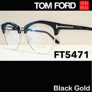 トムフォード(TOM FORD)の【新品】TOM FORD トムフォード FT5471 メガネ ブラック 黒(サングラス/メガネ)