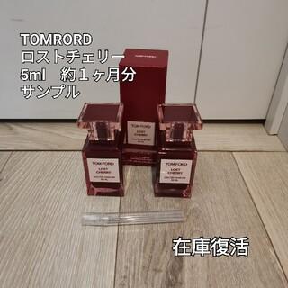 TOM FORD - トムフォード ロストチェリー 香水 5ml 1ヶ月分
