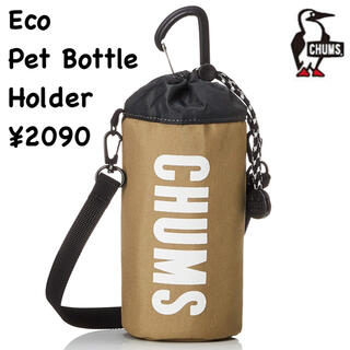チャムス(CHUMS)のCHUMS チャムス★エコペットボトルホルダー(弁当用品)