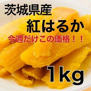 1㎏ 茨城 紅はるか 干し芋 国産 切り落とし 訳あり せっこう お菓子 和 洋(野菜)