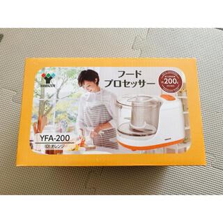 ヤマゼン(山善)の山善 フードプロセッサー(調理道具/製菓道具)