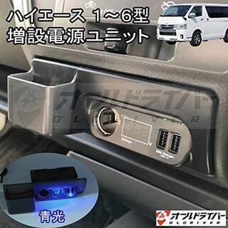 ハイエース 増設電源 USBポート イルミ 青 LED