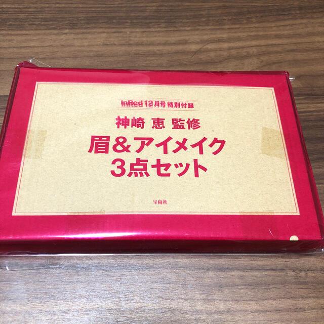 In Red 2020年 12月号 【雑誌 付録】 コスメ/美容のキット/セット(コフレ/メイクアップセット)の商品写真