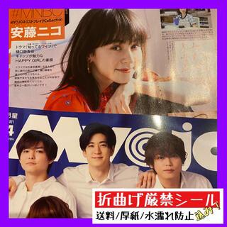 Myojo 2021年4月号 ☆ 安藤ニコ(アート/エンタメ/ホビー)