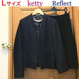 リフレクト(ReFLEcT)のketty濃紺ノーカラージャケットとReflectスカートLサイズ セット(スーツ)