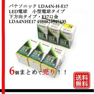 限定6こセット☆未使用品 LED電球 パナソニック LDA4N-H-E17(その他)