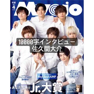 ジャニーズ(Johnny's)の佐久間大介 10000字インタビュー(アート/エンタメ/ホビー)