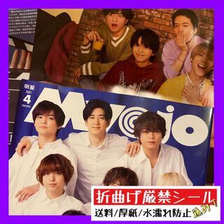 Myojo 2021年4月号 ☆ Sexy Zone(アート/エンタメ/ホビー)