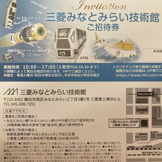 ミツビシ(三菱)の三菱みなとみらい技術館入場券2枚セット(美術館/博物館)