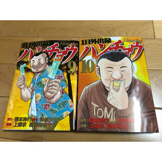 コウダンシャ(講談社)のハンチョウ 9巻 最新 10巻 2冊セット(青年漫画)