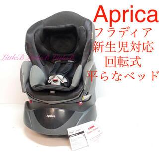Aprica - アップリカ*付属品あり*新生児対応 回転式チャイルドシート*平らなベッド*黒