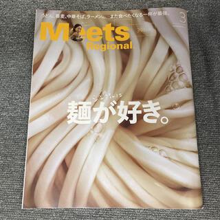 Meets Regional (ミーツ リージョナル) 2021年 03月号(ニュース/総合)