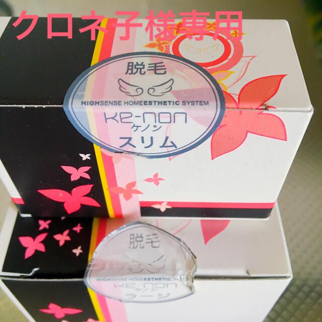Kaenon(ケーノン)の ケノン カートリッジ2個 スマホ/家電/カメラの美容/健康(フェイスケア/美顔器)の商品写真