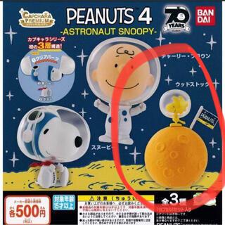 ピーナッツ(PEANUTS)の【美品】カプキャラプレミアム:ウッドストック(キャラクターグッズ)