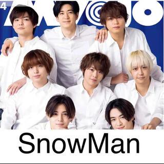 ジャニーズ(Johnny's)のSnowMan Myojo 2021年4月号 切り抜き 佐久間大介(アート/エンタメ/ホビー)