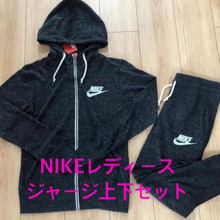 NIKE - NIKE レディース ジャージ上下セットアップ(L)