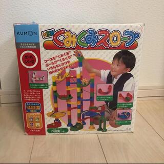 子供用おもちゃ 公文 くもん くみくみスロープ(その他)