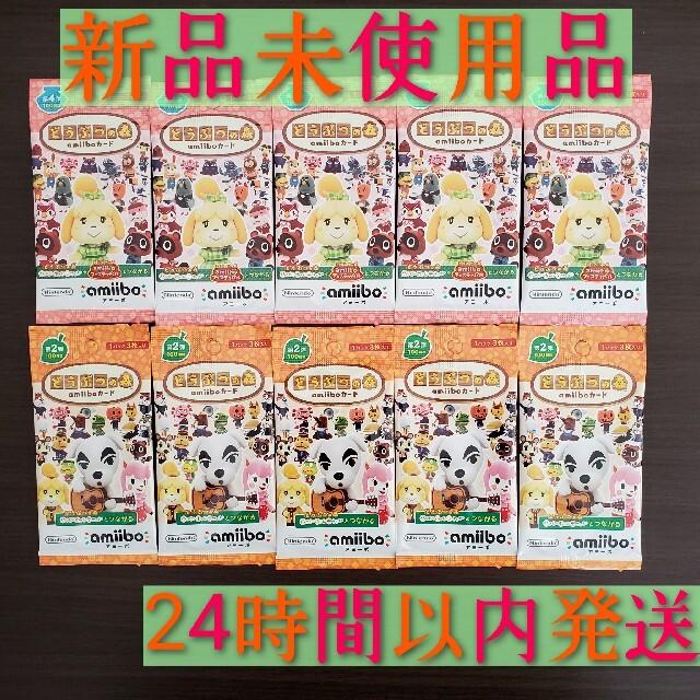 任天堂(ニンテンドウ)のamiibo 第4弾5パック 第2弾5パック おまとめセット エンタメ/ホビーのアニメグッズ(カード)の商品写真