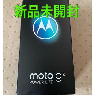モトローラ(Motorola)の【新品未開封】moto g8 power lite ロイヤルブルー(スマートフォン本体)