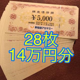 ●28枚 早稲田アカデミー 14万円分 株主優待(その他)