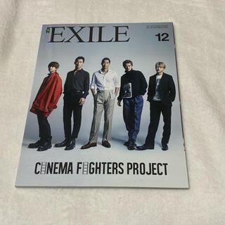 エグザイル トライブ(EXILE TRIBE)の月刊exile 2019年 12月号(アート/エンタメ/ホビー)