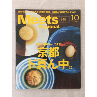 Meets Regional (ミーツ リージョナル) 京都ド真ん中。(ニュース/総合)