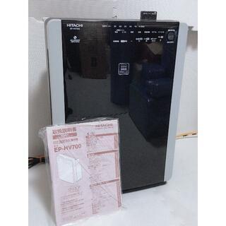 日立 - 日立 ◆ HITACHI EP-HV700 XH 加湿空気清浄機