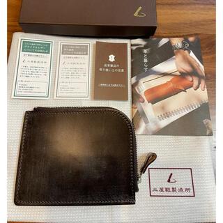 ツチヤカバンセイゾウジョ(土屋鞄製造所)のL字型ウォレット(ブライドルレザー)(コインケース/小銭入れ)