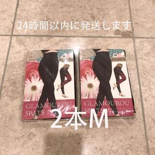 (新品未開封)Mサイズ グラマラスパッツ