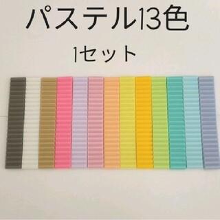 BANDAI - オリケシ専用素材☆パステル13色×1セット
