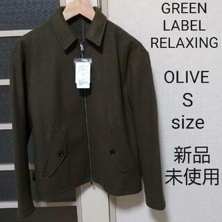 グリーンレーベルリラクシング(green label relaxing)のUNITED ARROWS green label relaxing ブルゾン(ブルゾン)