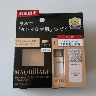 MAQuillAGE - マキアージュ 限定品♪