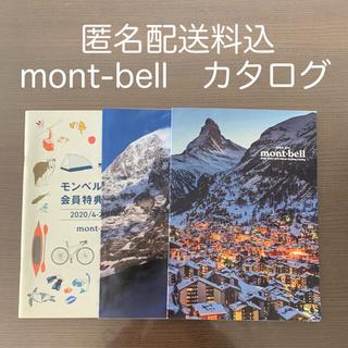 モンベル(mont bell)のmont-bell   カタログ / 会員特典ガイド(登山用品)
