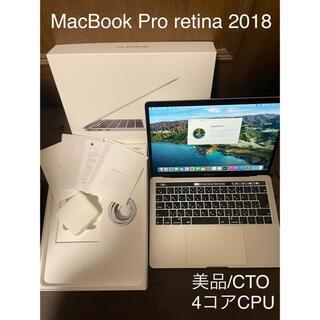 Mac (Apple) - MacBook Pro retina 2018 4コアCPU/256GB