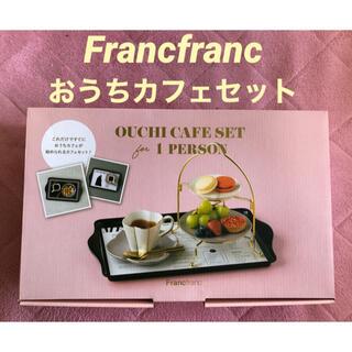 フランフラン(Francfranc)の【新品】Francfranc フランフラン おうちカフェセット 1 person(食器)