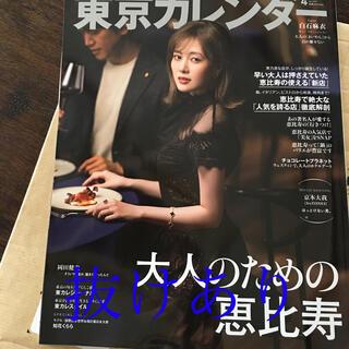 東京カレンダー 2021年 04月号《表紙、白石麻衣》(ニュース/総合)