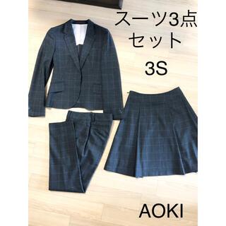 AOKI アオキ スーツ レディス 3点セット スカート パンツ 入学 入社(スーツ)
