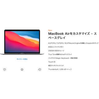 Apple - ★新品未開封 MacBook Air M1 8GB/256G SG (UK)