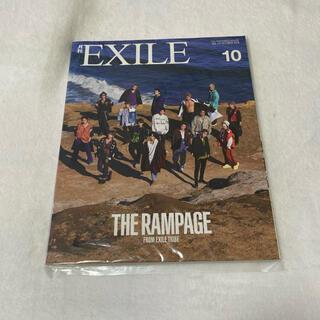 ザランページ(THE RAMPAGE)の月刊exile rampage 2018年 10月号(アート/エンタメ/ホビー)