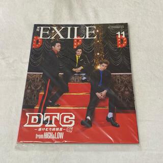 エグザイル トライブ(EXILE TRIBE)の月刊exile 山下健二郎 佐藤大樹 佐藤寛太 2018年 11月号(アート/エンタメ/ホビー)