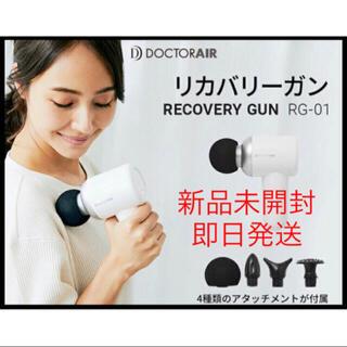 新品未開封 リカバリーガン RG-01 マッサージ機 肩こり 腰痛対策 整体(マッサージ機)