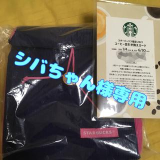スターバックスコーヒー(Starbucks Coffee)のスタバ TOGOランチバッグ コーヒー豆引き換えカード(その他)