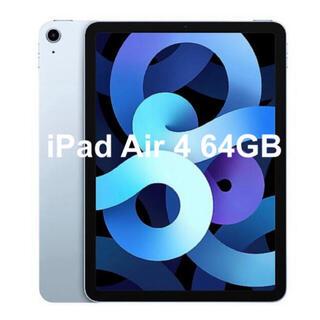 iPad - 【新品未開封】iPad Air 4 64GB Wifi スカイブルー
