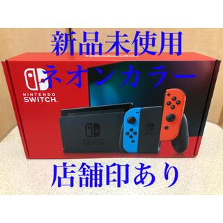 ニンテンドースイッチ(Nintendo Switch)の新品未使用 任天堂スイッチ 本体 (L)ネオンブルー/(R)ネオンレッド(家庭用ゲーム機本体)